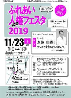 ふれあい人権フェスタ.jpg