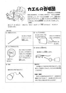 カエルの合唱団資料-1.jpg