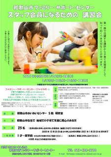 ファミサポ講習会チラシ-1.jpg