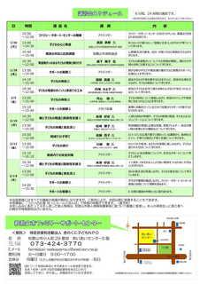 ファミサポ講習会チラシ-2.jpg