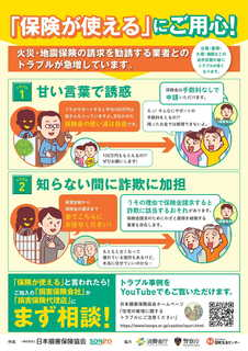 一般社団法人日本損害保険協会「保険が使える」にご用心!-1.jpg