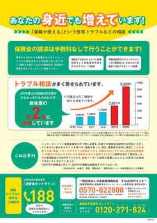 一般社団法人日本損害保険協会「保険が使える」にご用心!-2.jpg