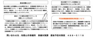 予防接種チラシ2.png