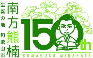 南方熊楠生誕150周年記念ロゴマーク.jpg