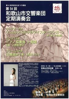 和歌山市交響楽団.jpg