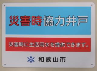 和歌山市災害時協力井戸プレートA4.JPG