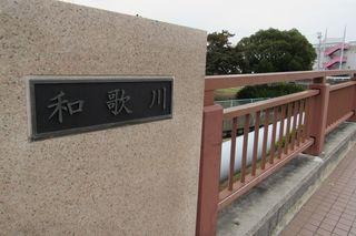 和歌川1.JPG