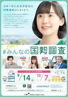 国勢調査2020ポスター.jpg