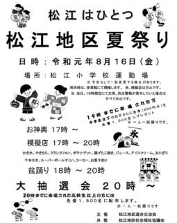 夏祭りポスター.jpg
