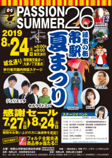 市駅夏祭り.png