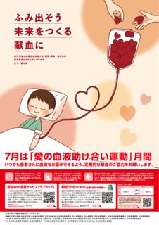 愛の血液.png