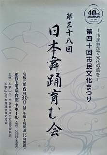 日本舞踊育む会.png