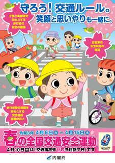 春の全国交通安全運動6-1.jpg