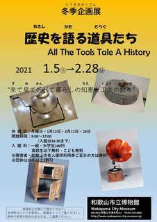 歴史を語る道具たち-3.jpg