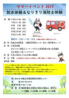 消防サマーイベント チラシ.jpg