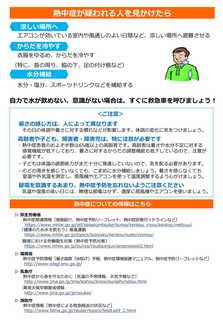 熱中症予防-2.jpg