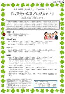 独身者向けチラシ-1.jpg