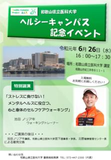 県立医大講演会.png
