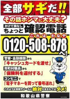 県警特殊詐欺防止啓発チラシ(これはわなや)-1.jpg