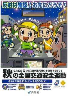 秋の交通安全運動.jpg