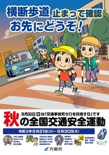 秋の全国交通安全運動_page-0001.jpg