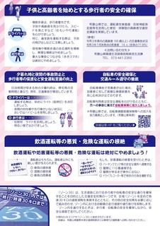 秋の全国交通安全運動_page-0002.jpg