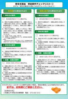 移住支援金制度案内(チラシ)-2.jpg