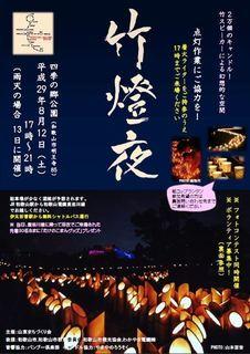 竹燈夜チラシ2017.jpg