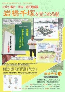 紀伊風土記の丘スポット展示.jpg
