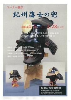 紀州藩士の兜.jpg