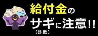 給付金詐欺に注意 画像.jpg