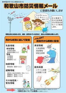 総合防災課1.jpg