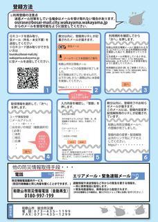 総合防災課2.jpg