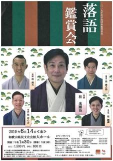 落語観賞会.jpg