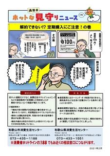 見守りニュース47号(定期購入)_page-0001.jpg