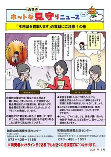 見守りニュース50号(「不用品買い取りの電話」)(和歌山市).jpg