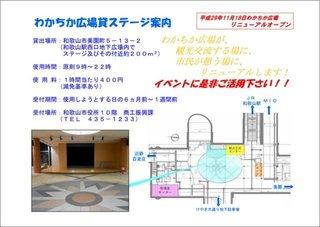 貸ステージ案内-1.jpg