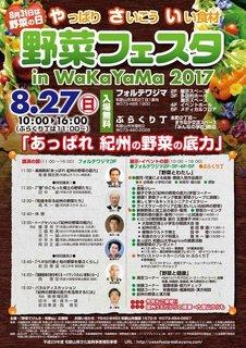 野菜フェスタ-1.jpg