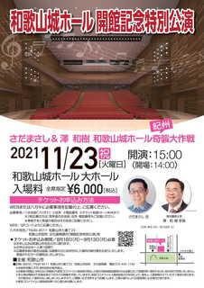 開館記念特別公演-1.jpg