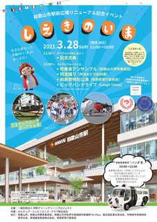 R.3.3.16市駅前広場リニューアル記念イベントチラシ原稿0312-1.jpg