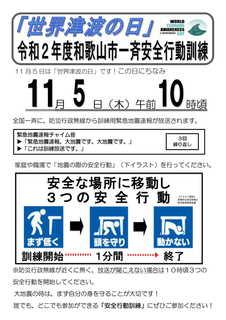 R02一斉安全行動訓練チラシ-1.jpg