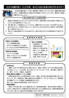 R02一斉安全行動訓練チラシ-2.jpg