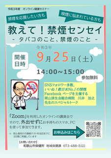 R3オンライン講演会-1.jpg