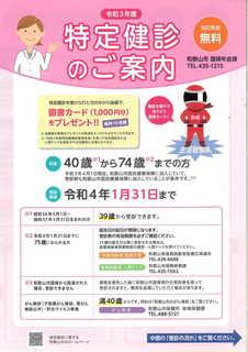 R3年度特定健診パンフレット-1.jpg