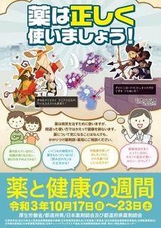 _B2_poster_tonbonashi.jpg