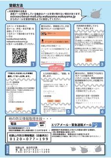 bousaimail_page-0002.jpg