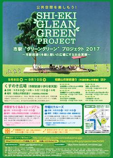 greengreen2017.png