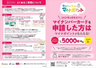 leaflet2_A4_1.jpg