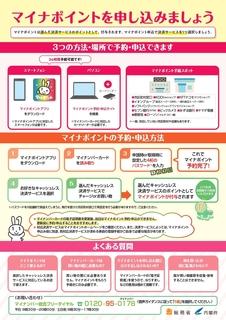 leaflet_202012_2.jpg