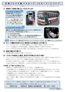 p11新バスカードの使い方リーフ_page-0001.jpg